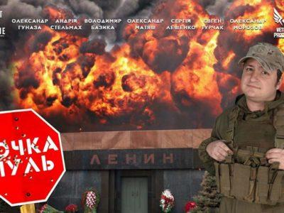 «Точка Нуль»: вийшов перший фільм ветеранського серіалу про війну на Донбасі