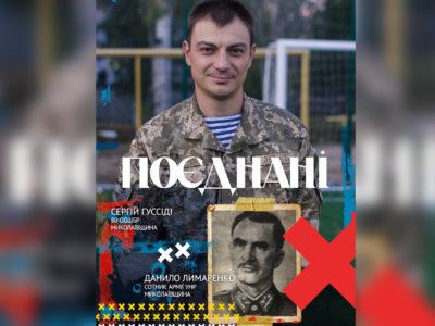 #Поєднані: Сергій Гуссіді. Історія вчителя-«кіборга»