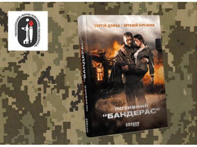 «Позивний «Бандерас» завершує літературний інтернет-марафон АрміяInform до Дня піхоти