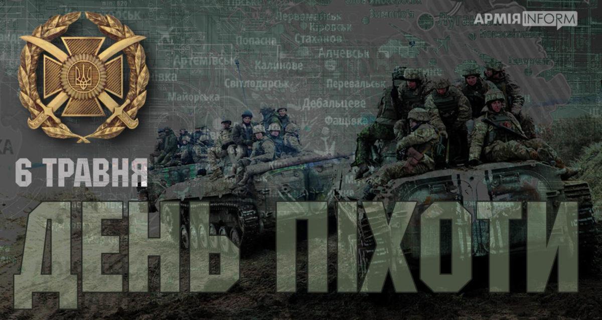Привітання Президента Українським воїнам-піхотинцям