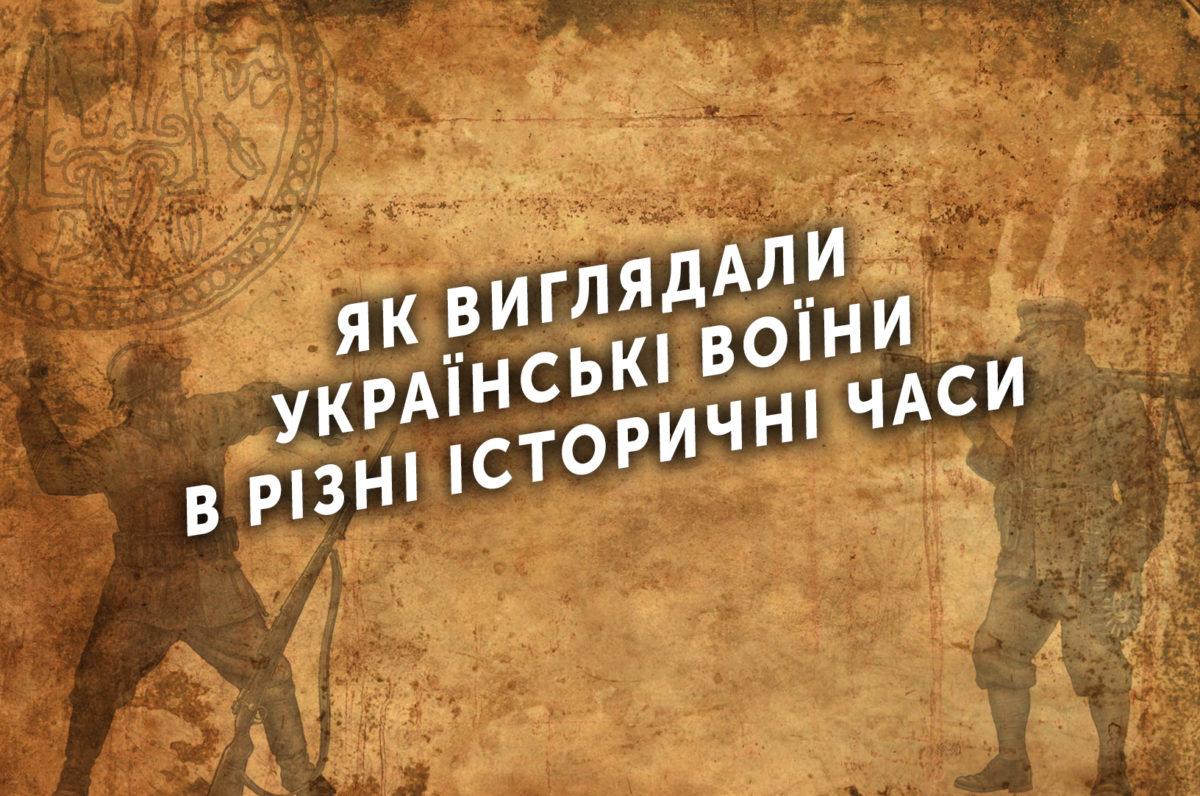 Як виглядали українські воїни в різні історичні часи