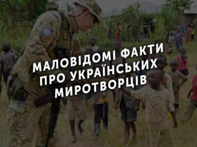 Маловідомі факти про українських миротворців