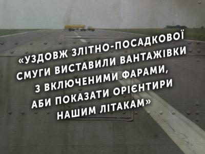 «Уздовж злітно-посадкової смуги виставили вантажівки з включеними фарами, аби показати орієнтири нашим літакам»