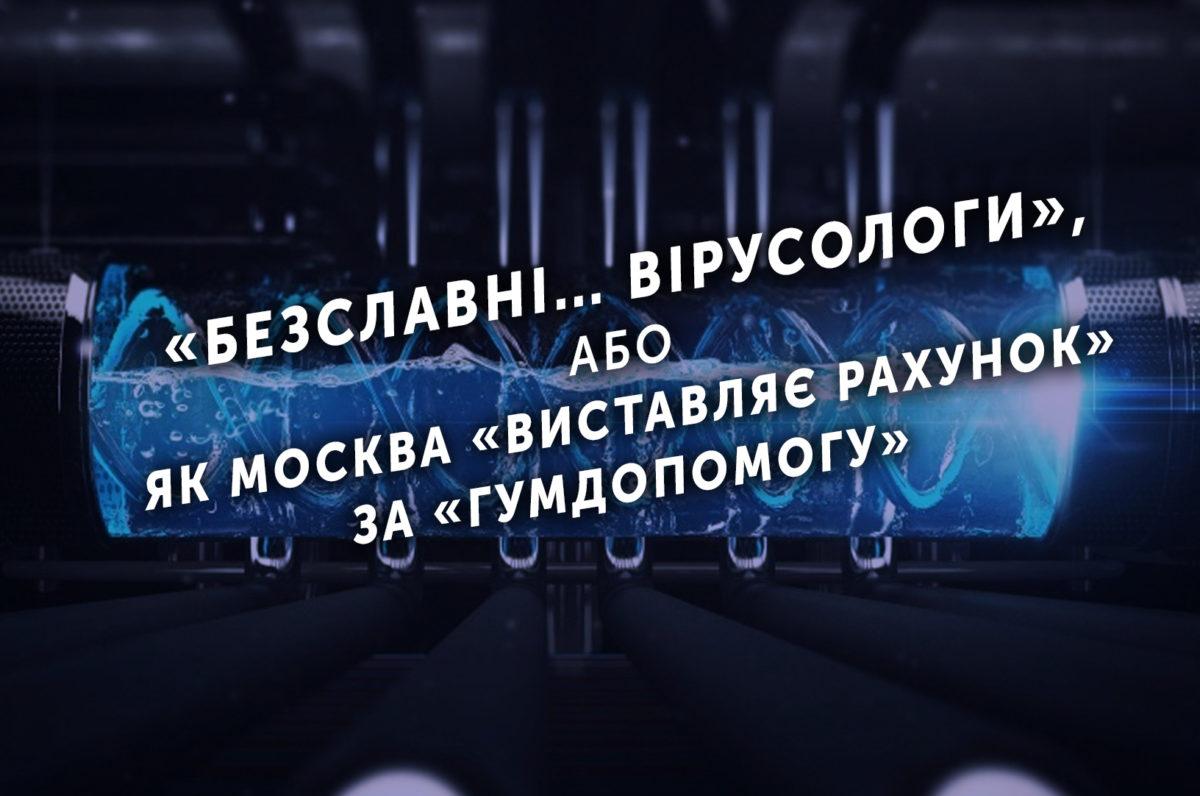 «Безславні… вірусологи», або  Як Москва «виставляє рахунок» за «гумдопомогу»