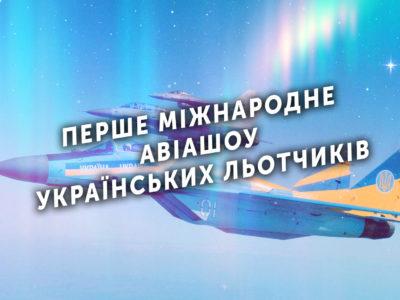Перше міжнародне авіашоу українських льотчиків