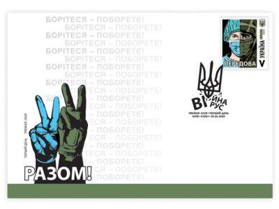 Укрпошта випустить нову поштову марку «Передова»