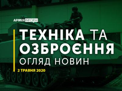 Огляд новин ОВТ: У США представили зразки нових легких танків. Армія Швейцарії замовила мінометні комплекси Mörser 16, а Військо Польське – 18 000 бойових гвинтівок Grot