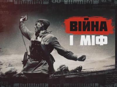 Три факти, що спростовують найбільший міф Кремля про Другу світову війну