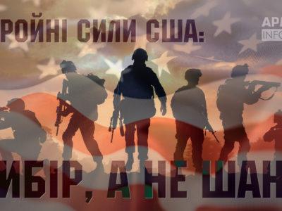Збройні сили США: бюджет, структура, відбір, зарплата…