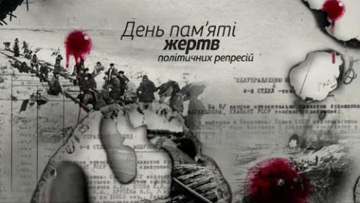 Сьогодні – День пам'яті жертв політичних репресій. Урок пам'яті та скорботи
