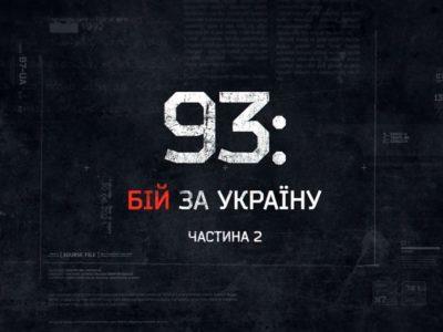 На передовій презентували другу частину фільму «93: Бій за Україну»