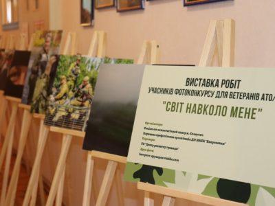 На Київщині стартувала фотовиставка робіт українських захисників