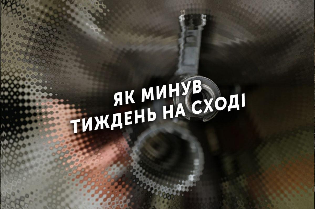 Тиждень на передовій: 61 ворожий обстріл, 1 захисник України загинув, 5 – поранено