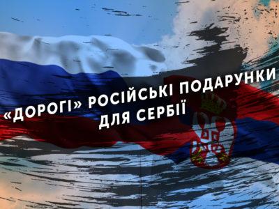 «Дорогі» російські подарунки для Сербії
