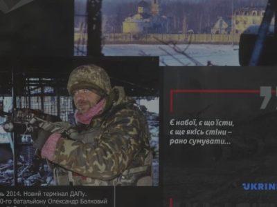 У Києві відкрили виставку унікальних світлин оборони Донецького аеропорту