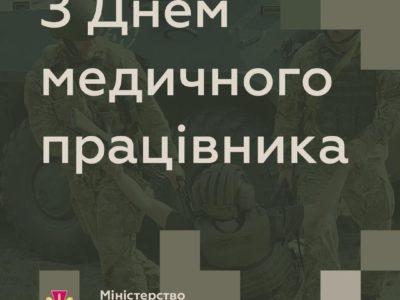 Привітання Міністра оборони України з Днем медичного працівника