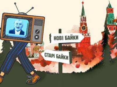 Російські ЗМІ вдалися до новаторських підходів дезінформації