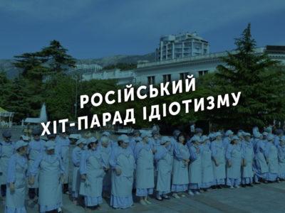 Російський хіт-парад ідіотизму