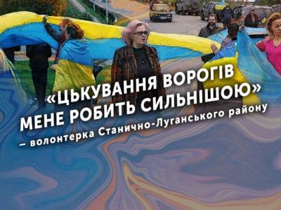 «Цькування ворогів мене робить сильнішою» – волонтерка Станично-Луганського району