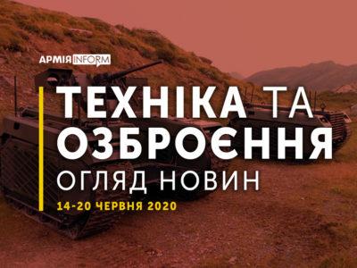 Підсумки тижня ОВТ: Нові «Паладини» у військах, контракт на 4000 вантажівок для Бундесверу та сербська M-20 MRAP