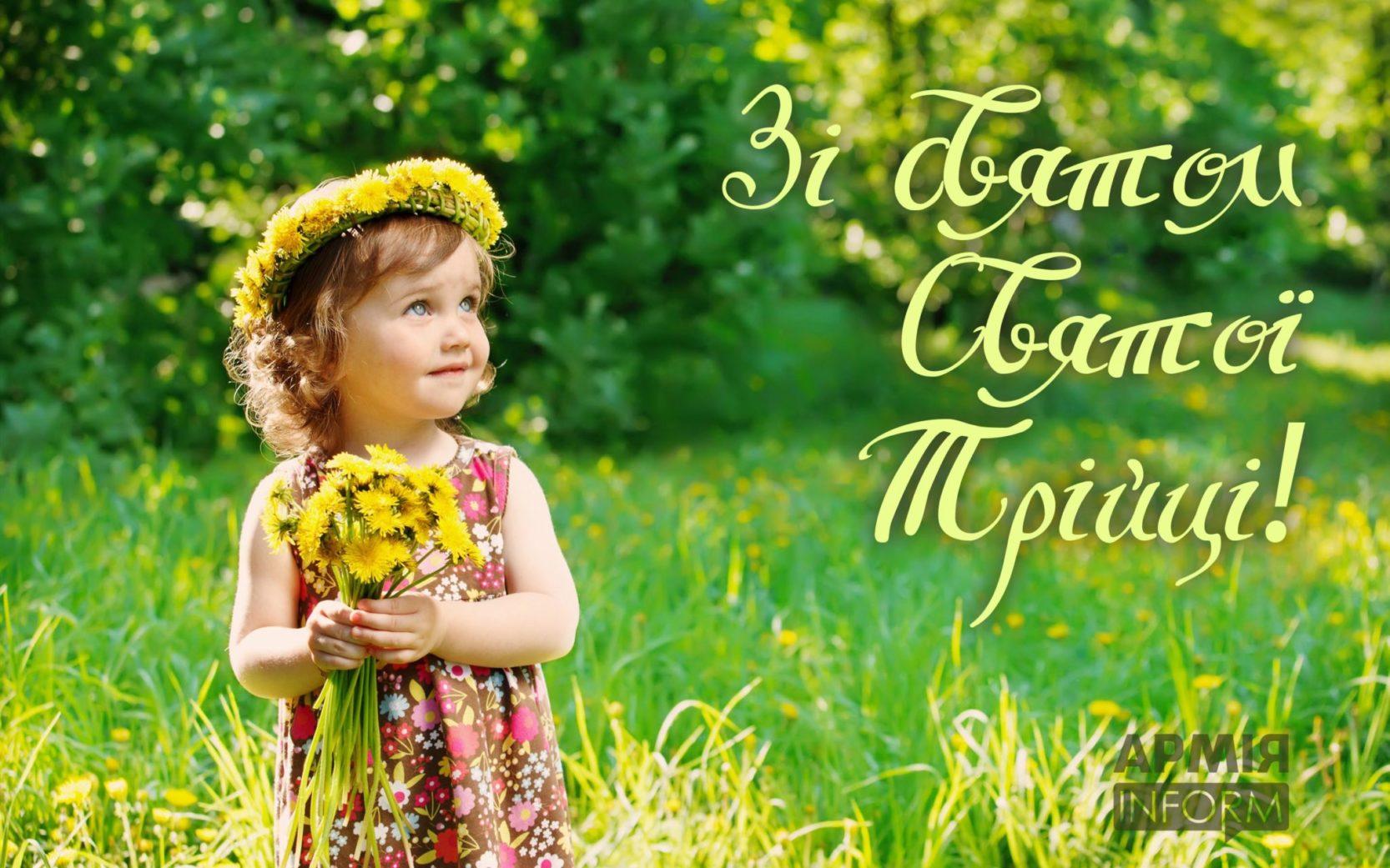 Сьогодні християни відзначають День Святої Трійці