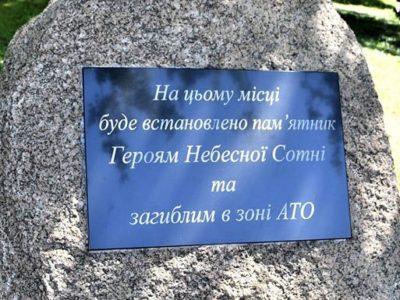 У Рівному замість двох меморіалів вирішено відкрити один — Героям Небесної сотні та воїнам АТО/ООС