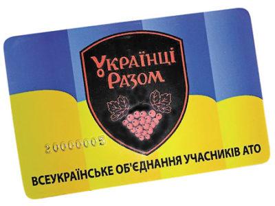 Як можна заощаджувати кошти з соціальною карткою учасника АТО «Українці-Разом!»