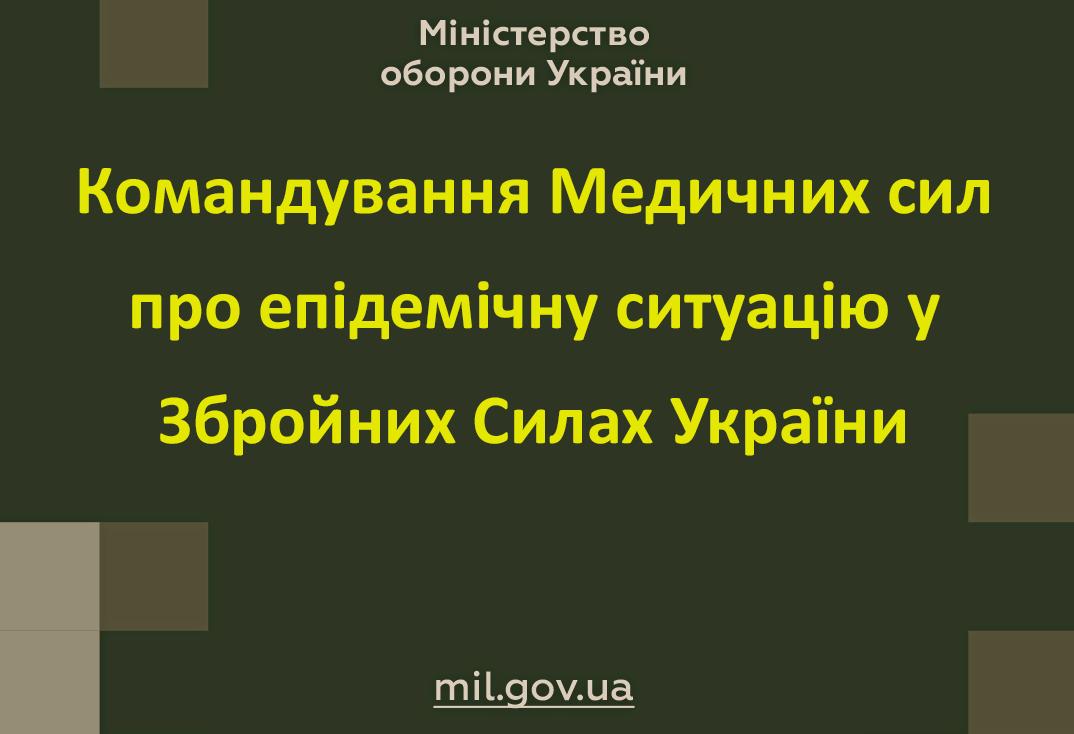 Командування Медичних сил про епідемічну ситуацію у Збройних Силах України станом на 1 липня