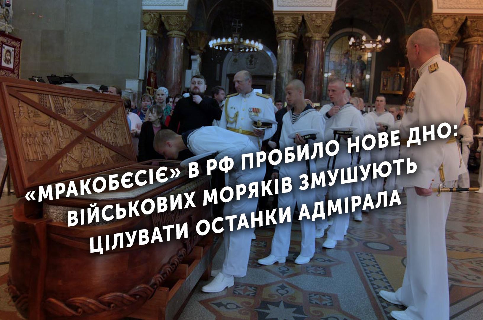 «Мракобєсіє» в РФ пробило нове дно: військових моряків змушують цілувати останки адмірала