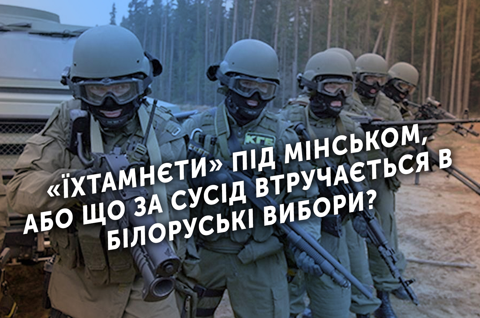 «Їхтамнєти» під Мінськом, або Що за сусід втручається в білоруські вибори?