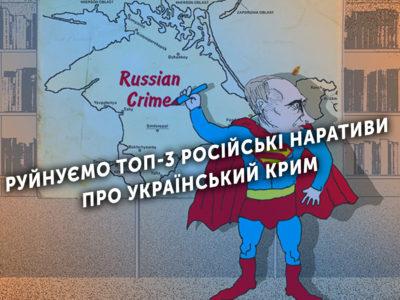 Руйнуємо топ-3 російські наративи про український Крим