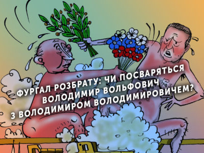 Фургал розбрату: чи посваряться Володимир Вольфович з Володимиром Володимировичем?