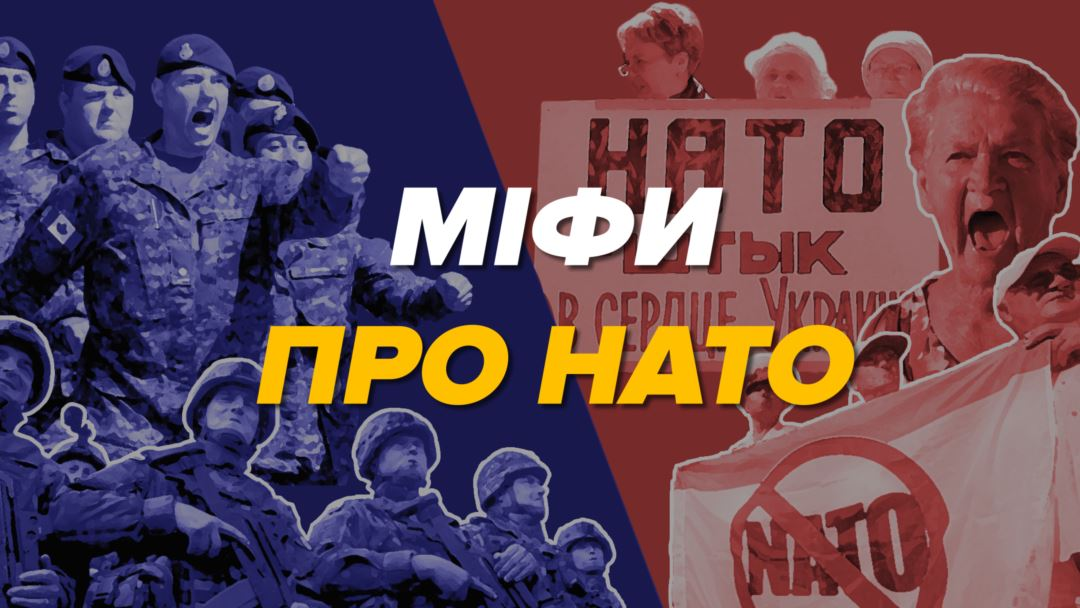 П'ять найпоширеніших міфів Росії про НАТО