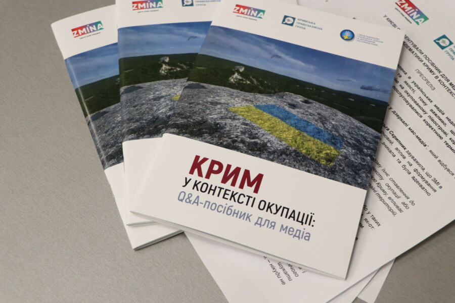 У Києві презентували посібник для медіа щодо висвітлення проблематики Криму в контексті окупації