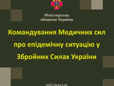 Командування Медичних сил про епідемічну ситуацію у Збройних Силах України