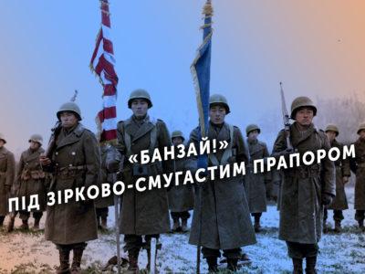 «Банзай!» під зірково-смугастим прапором