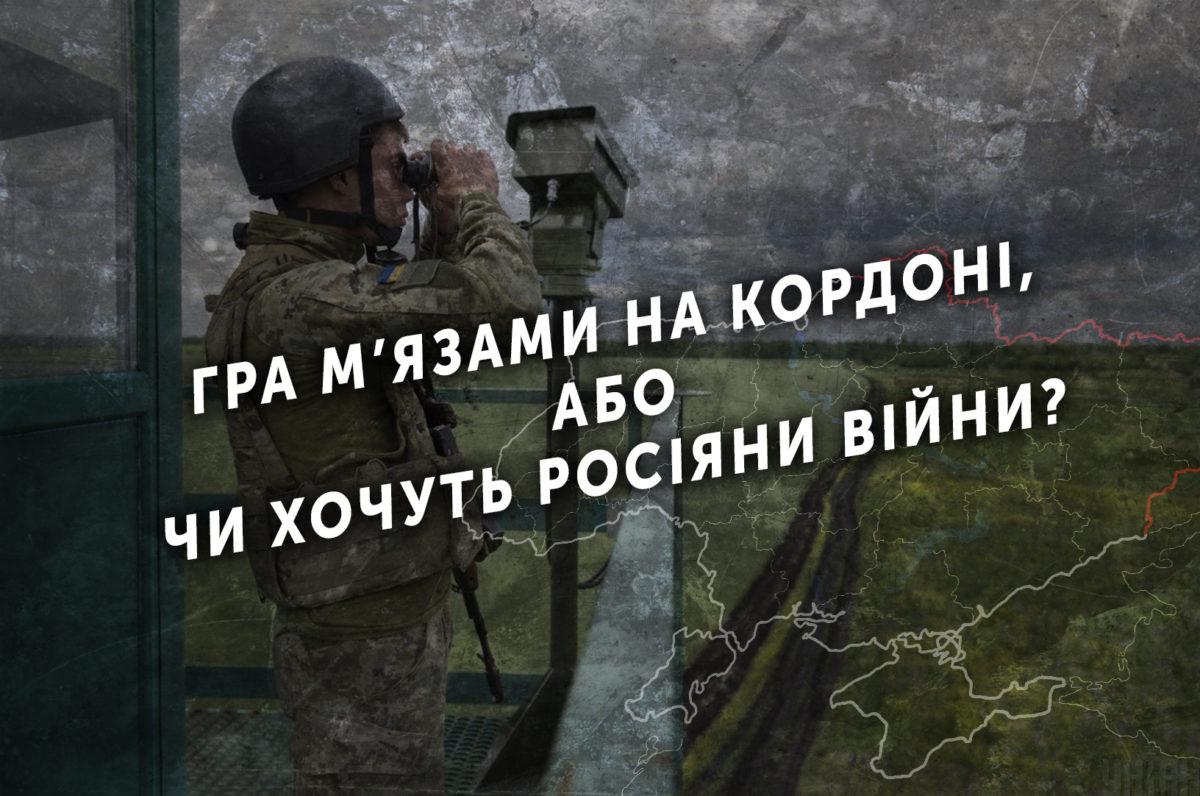 Гра м'язами на кордоні, або Чи хочуть росіяни війни?