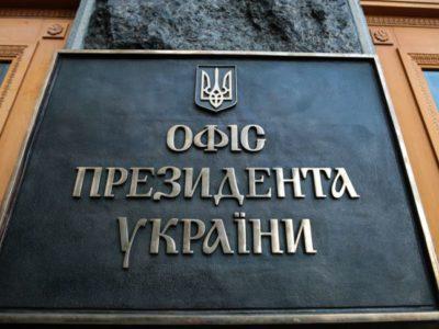 У Офісі Президента прокоментували рішення суду щодо книжки про Стуса