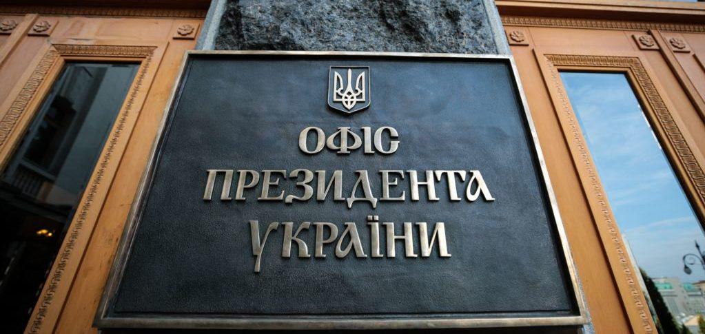 Позиція Офісу Президента щодо неприйнятних заяв Вітольда Фокіна