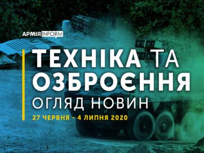 Підсумки тижня ОВТ: 85-й есмінець «Арлі Берк», ізраїльський «вбивця танків» та новий турецький ЗРК