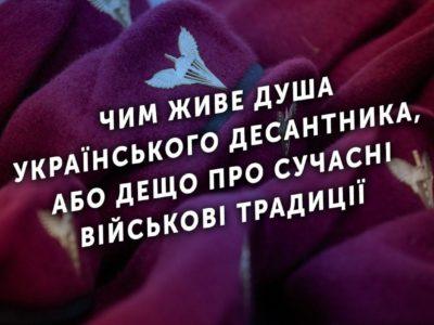 Чим живе душа українського десантника, або Дещо про сучасні військові традиції