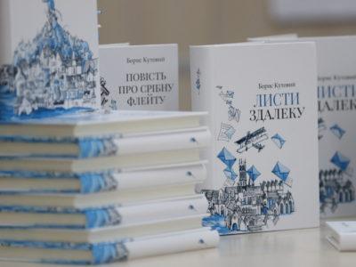 Щоб зібрати кошти на лікування дітей Донбасу, Борис Кутовий написав книгу