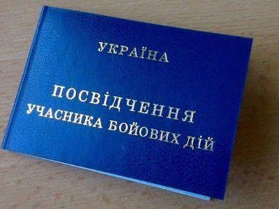 На соціальну та професійну адаптацію учасників АТО на Донеччині виділено понад 1,5 млн грн