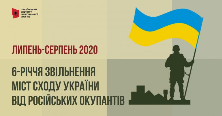 Звільнення міст Сходу України: як це було 6 років тому