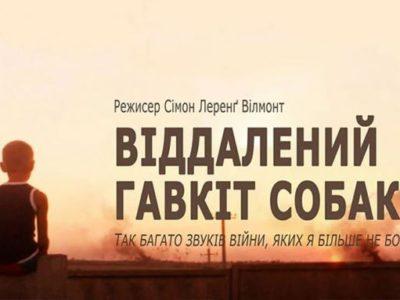 Стрічка про життя дитини на Донбасі – номінант на американську телепремію «Еммі»
