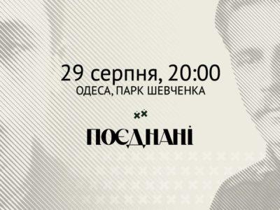 «Поєднані»: в Одесі відбудеться показ фільмів про військових