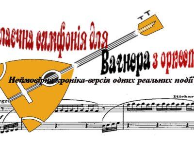 Балалаєчна симфонія для Вагнера з оркестром
