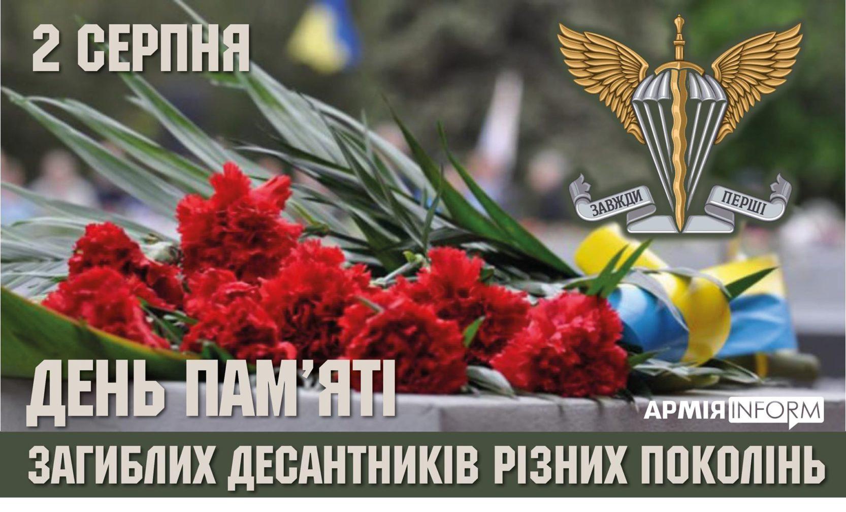 За роки війни на Сході загинуло понад 500 десантників, 6 отримали звання Героїв України посмертно