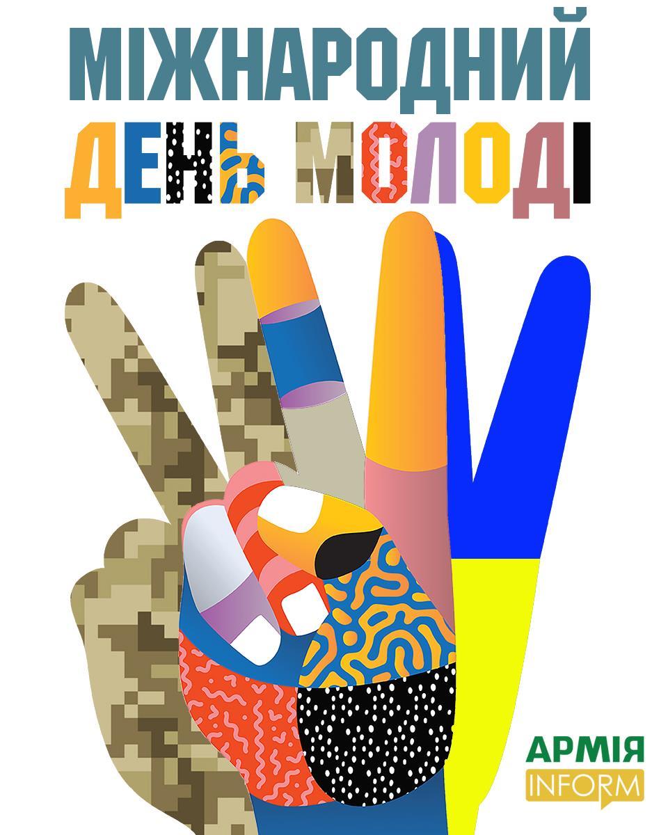 Сьогодні — Міжнародний день молоді