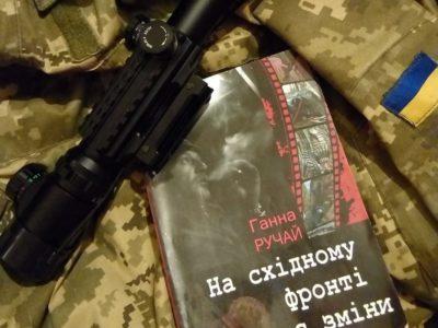«На Східному фронті є зміни». Волонтерка написала книгу про невигадану війну
